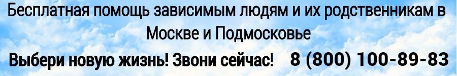 Бесплатная помощь (социальная реабилитация) алкоголиков, наркозависимых, игроманов в Москве и Московской области
