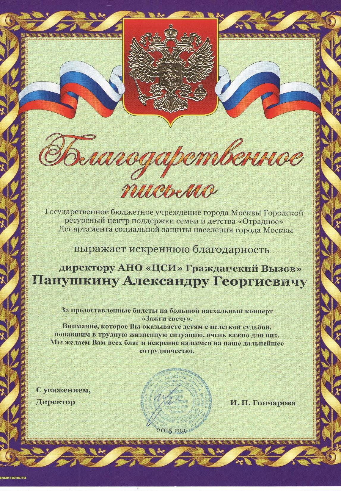 Благодарность от Департамента соц. защиты Москвы