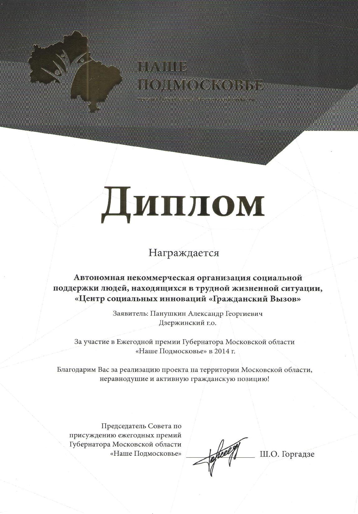 Диплом конкурса Наше Подмосковье
