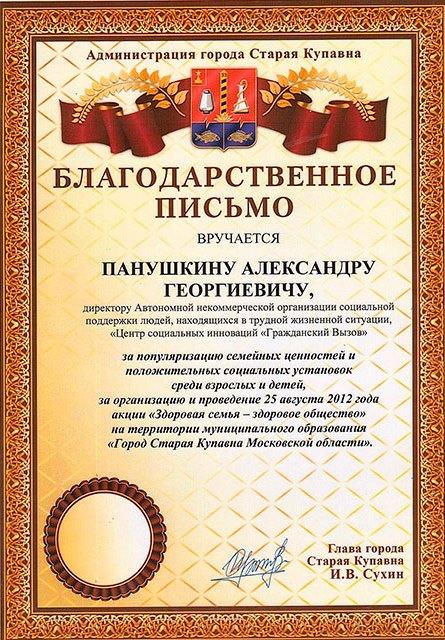 Диплом от администрации города Старая Купавна, Ногинский район