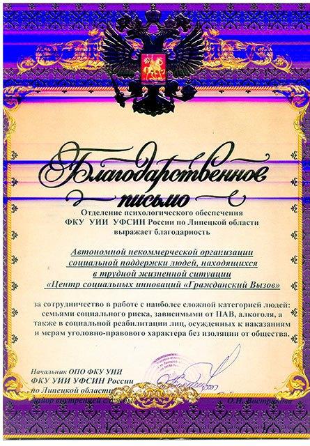 Благодарность от УФМС г. Липецк и Липецкой области