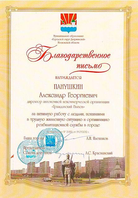 Диплом от властей г. Дзержинский (Московская область)
