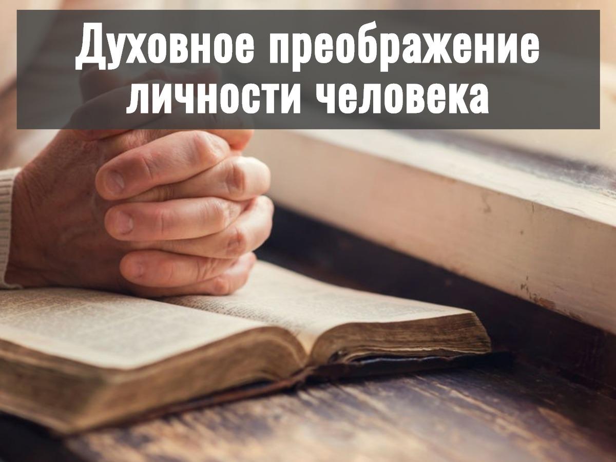 Христианские (православные, протестантские) реабилитационные центры