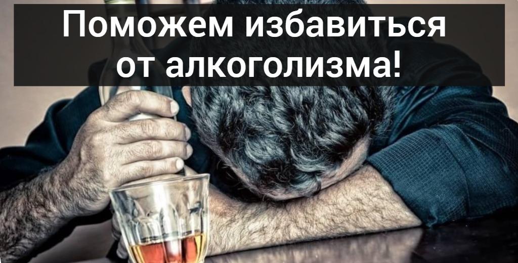 Лечение алкоголиков в Московской области и Москве