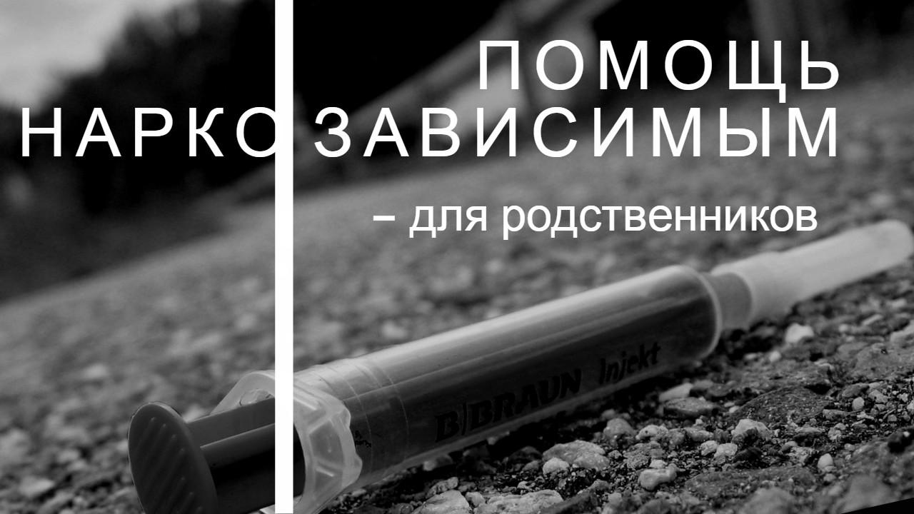 Как помочь наркоману бросить употреблять?