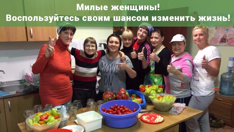 Помощь наркозависимым и алкозависимым женщинам в Москве и области